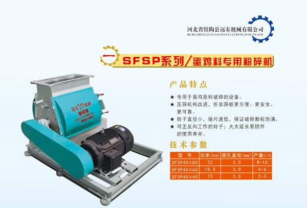 SFSP系列-蛋鸡料专用破碎机.jpg