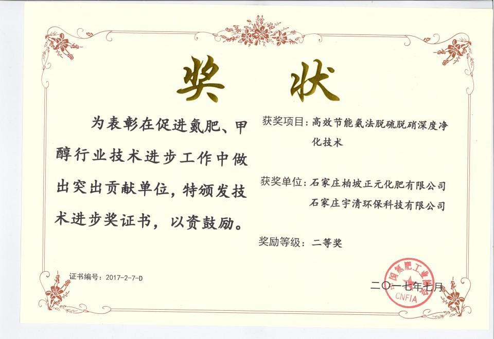 氨肥协会技术进步二等奖