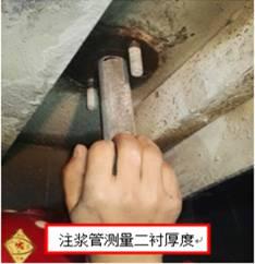 第3步:采用注浆管量测二衬模板.jpg