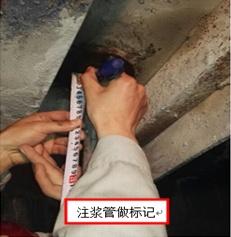 第4步:量测后对注浆管做好标识.jpg