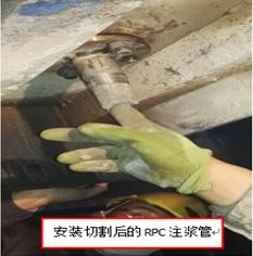 第6步:安装切割后的RPC注注浆管.jpg