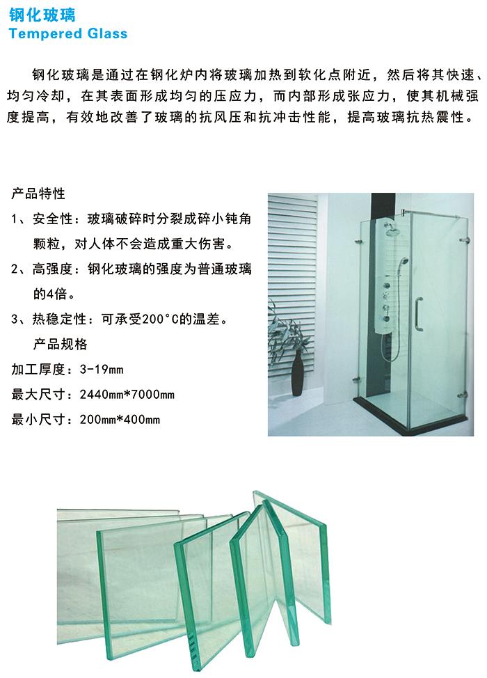 12钢化玻璃 (2).jpg