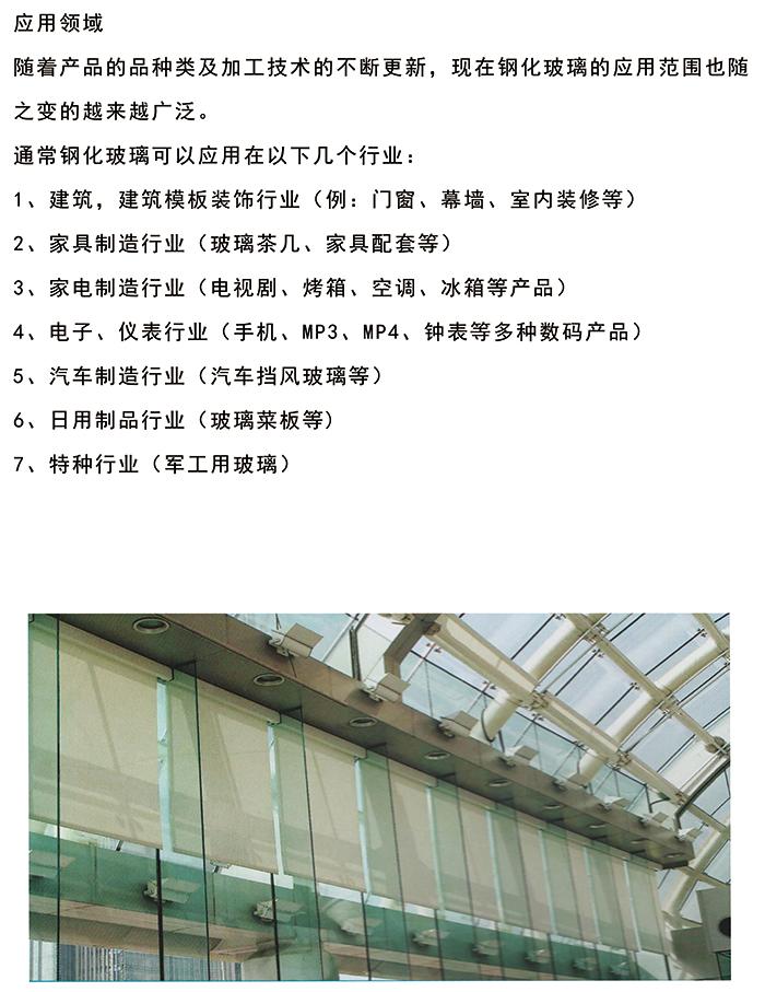 12钢化玻璃 (3).jpg