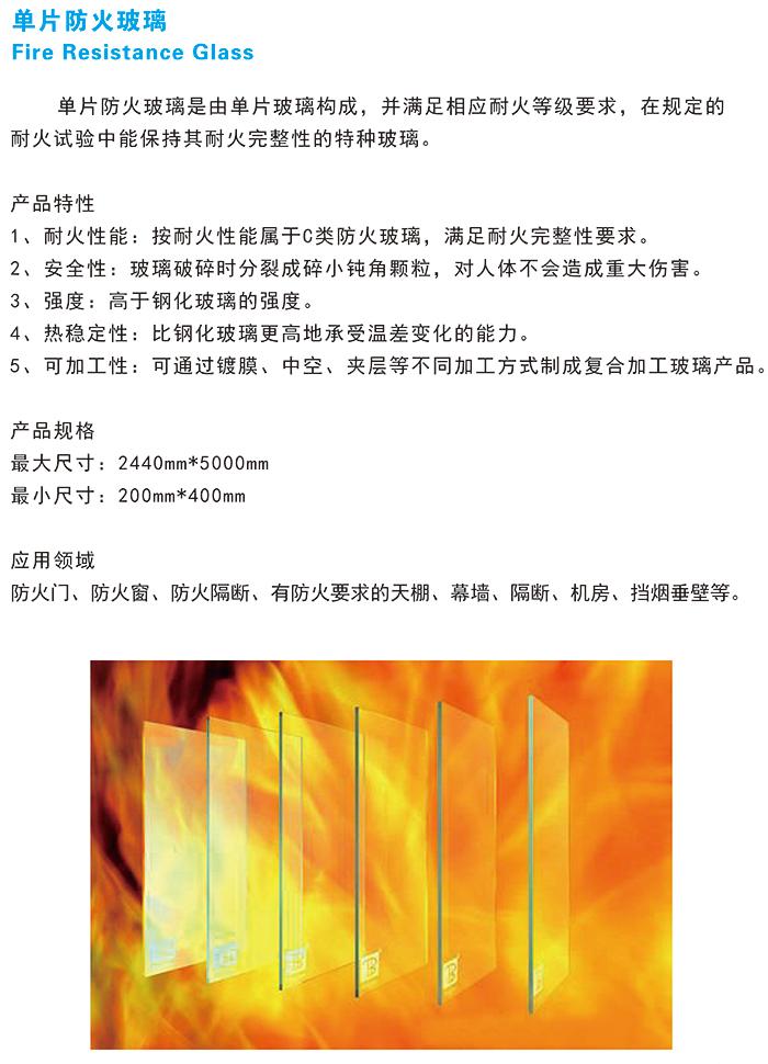 10单片防火玻璃 (2).jpg