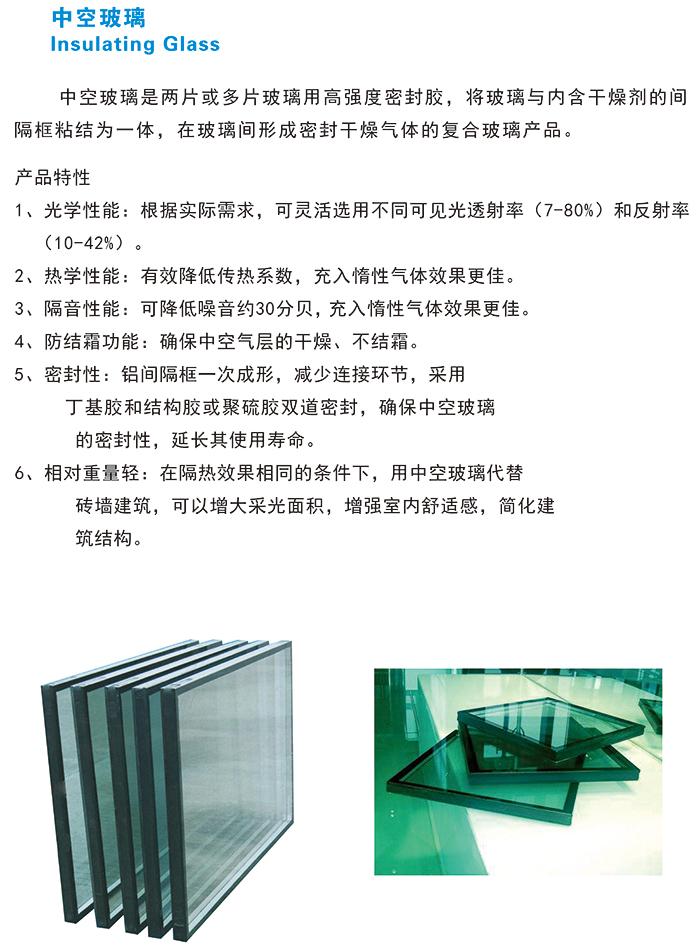 7中空玻璃 (3).jpg