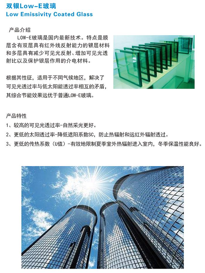 5双银Low-E玻璃 (2).jpg
