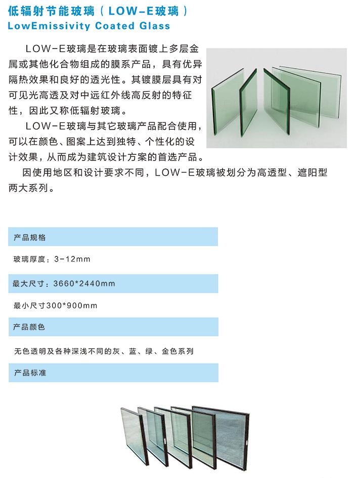 2低辐射节能玻璃(LOW-E玻璃) (2).jpg