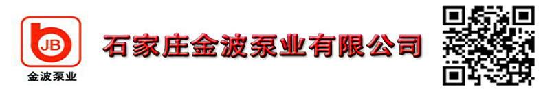 石家庄金波泵业有限公司