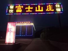 易水湖农家院夜景