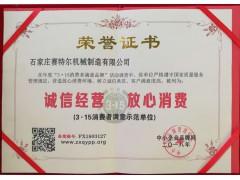 315消费者满意示范单位证书