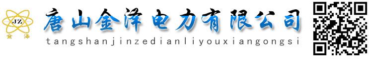 唐山金澤電力有限公司