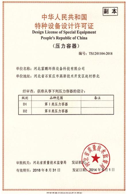 中化人民共和国特种设备设计许可证