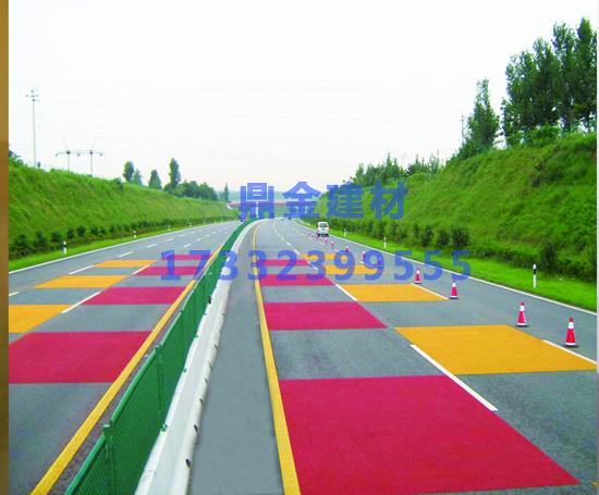 高速专用彩色防滑路面.jpg