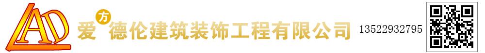 涿州市爱方德伦建筑装饰工程有限公司