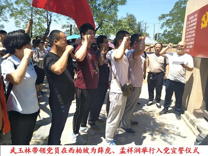 武玉林带领党员在西柏坡为薛虎、孟祥润举行入党宣誓仪式