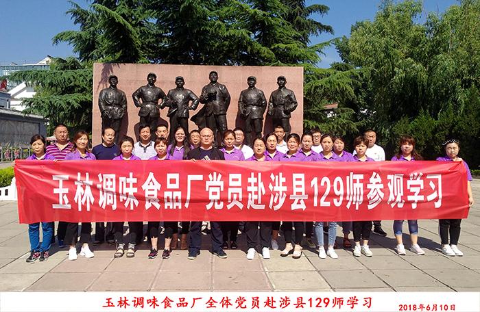 玉林调味食品厂全体党员赴涉县129师参观学习