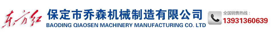 Baodingshi qiaosen machinery manufacturing co. LTD