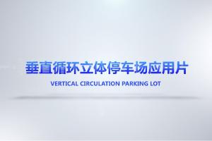 垂直循环停车设备展示