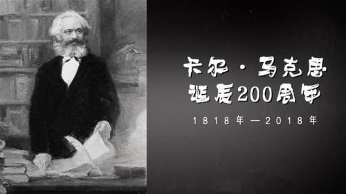 第二门诊部总支委员会 组织全体党员中层收看纪念马克思诞辰200周年大会
