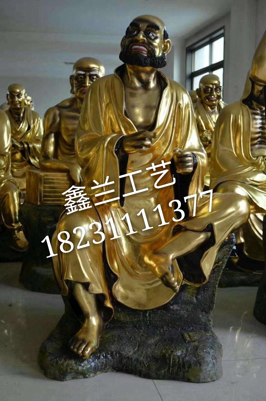十八罗汉像 铜雕十八罗汉厂家 玻璃钢彩绘十八罗汉  十八罗汉价格