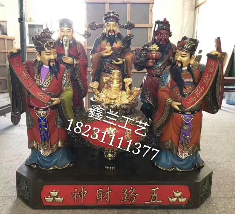 铜雕彩绘五路财神 玻璃钢雕塑五路财神  贴金五路财神价格五路财神厂家