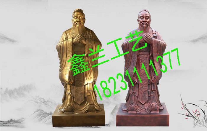 校园铜雕孔子像厂家_孔子铜雕厂家 孔子铜雕行业  古代人物孔子雕像厂