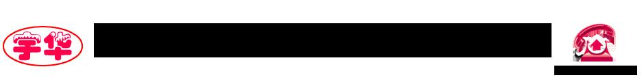 元氏县迪奥爱博体育手机APP机械有限公司(原石家庄市宇华爱博体育手机APP机械厂)