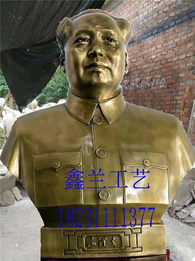 毛主席肖像、毛主席塑像   雕塑产品 人物雕塑 伟人铜像毛泽东塑像