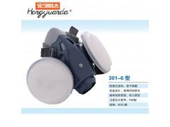 301-9A型防尘口罩