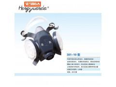 301-10型防尘面罩