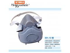 301-13型防尘口罩