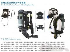 自给正压式消防空气呼吸器