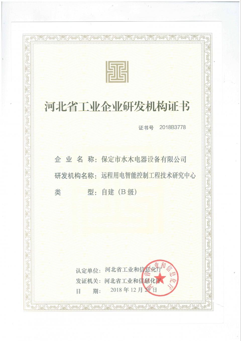 河北省工業企業研發機構證書