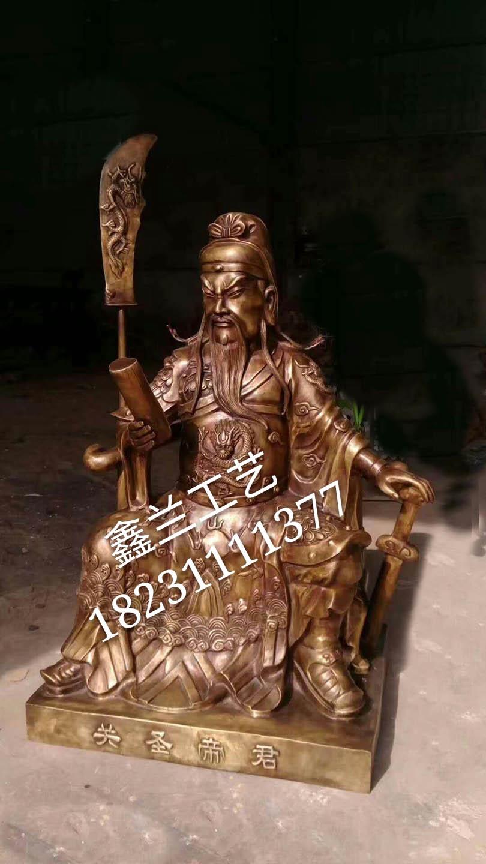 关公佛像_关公图片_铸铜关羽雕塑_武圣关二爷价格_铜雕生产厂家