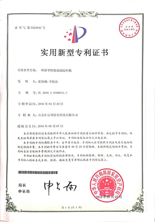 一种新型强制铁粉混料机新型专利