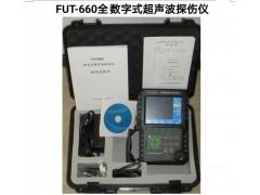 FUT-660超聲波探傷儀