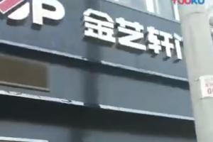 邢台新河郑经理店面-金艺轩