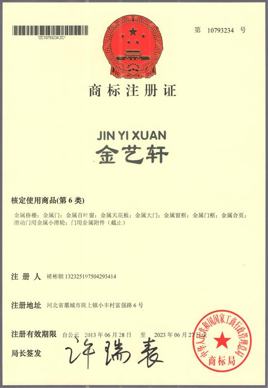 商标认证证