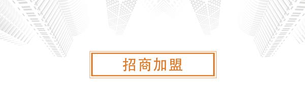 招商加盟-1.jpg