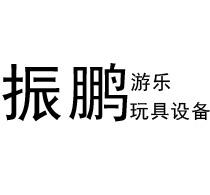 河北雷竞技电竞世界振鹏游乐玩具设备厂