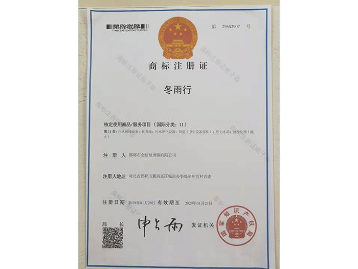金信冬雨行商标注册.jpg