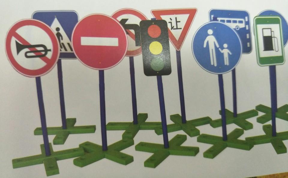 廊坊幼儿园交通标志
