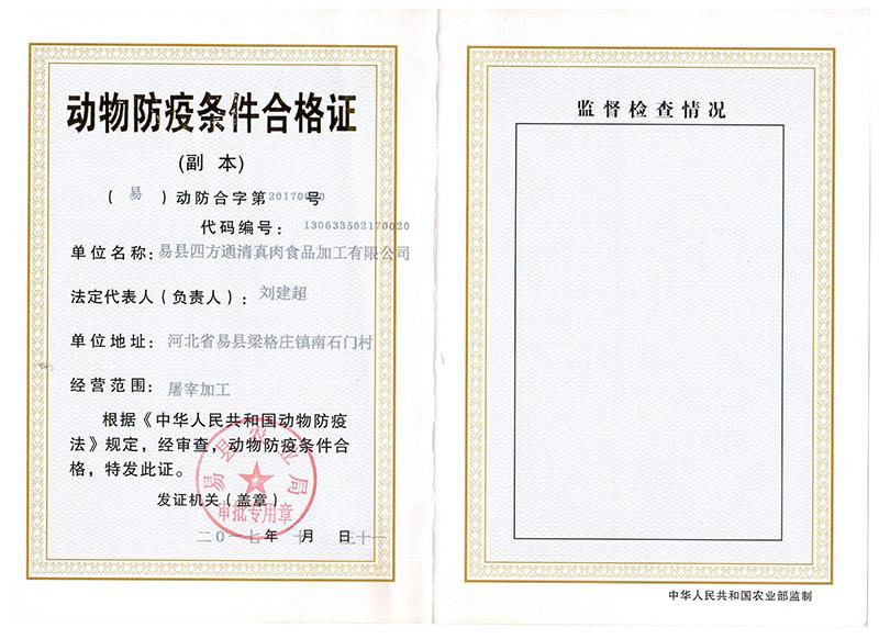 动物防御条件合格证