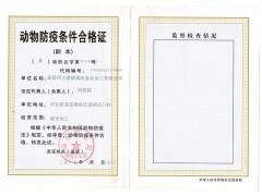 動物防御條件合格證