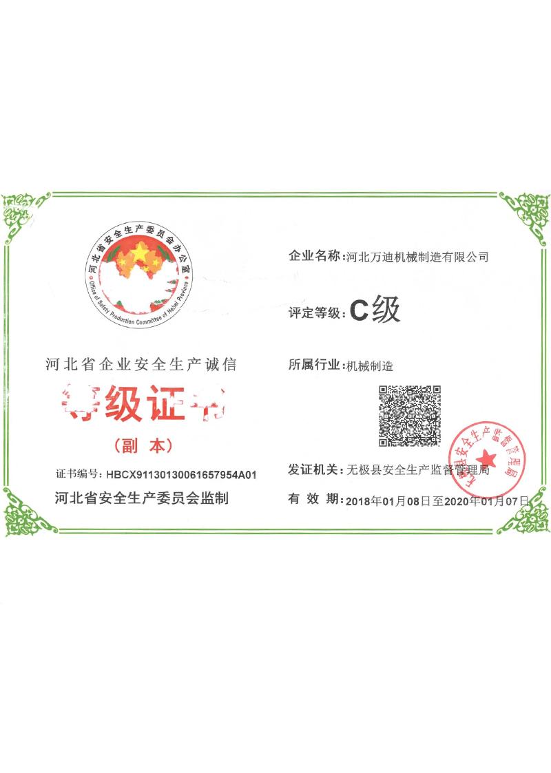 安全生产诚信证书