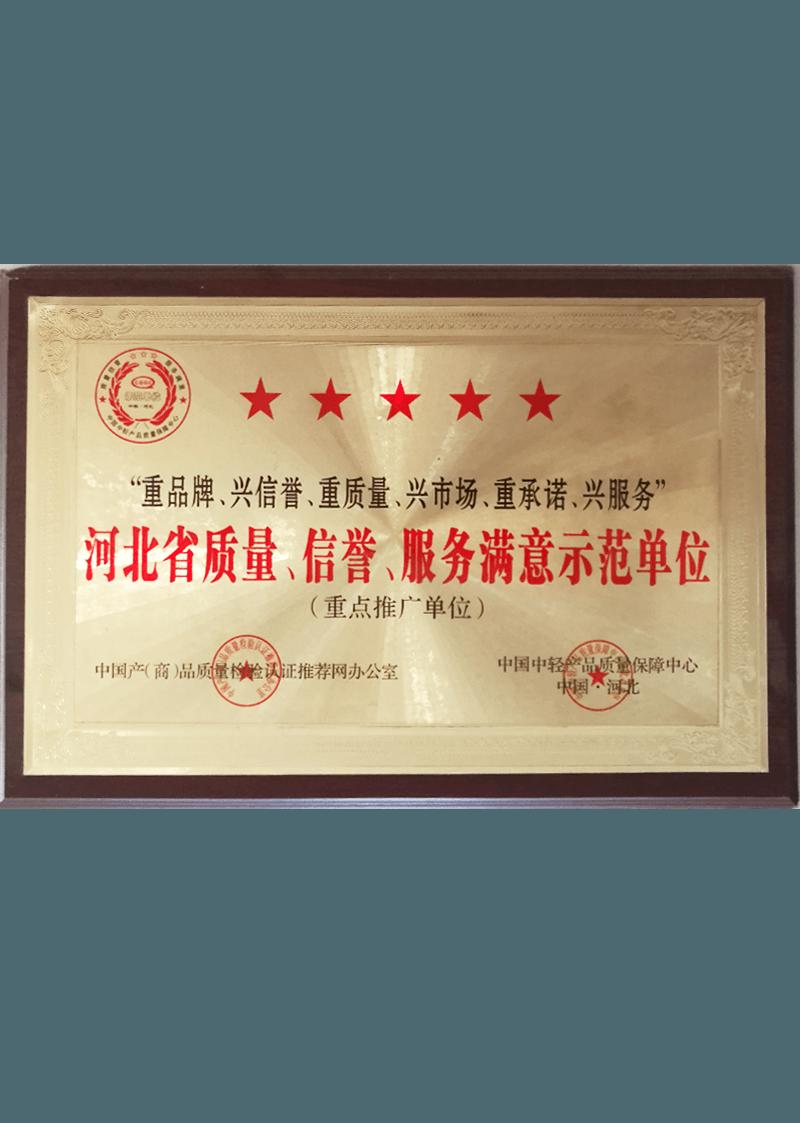 河北省质量 信誉 服务满意服务单位