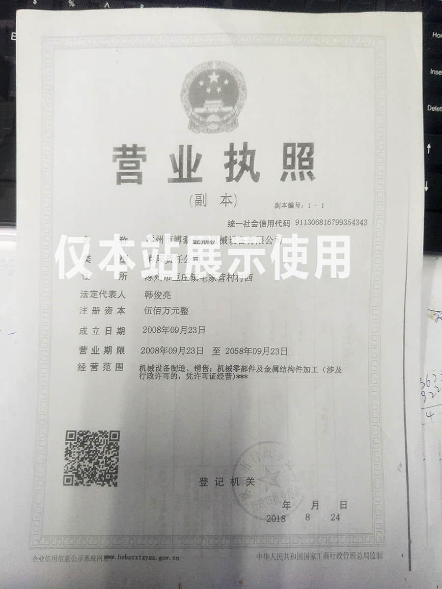 涿州市博豪金鼎机械设备有限公司