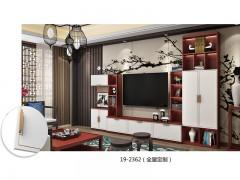 19-2362(全屋定制)