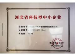 河北省科技型中小企業