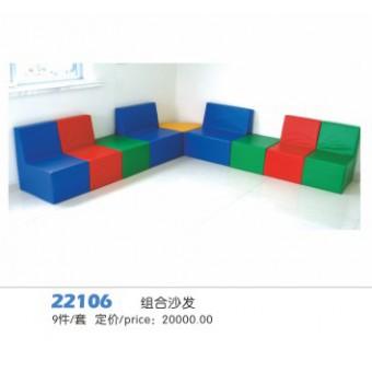 儿童软包沙发22106
